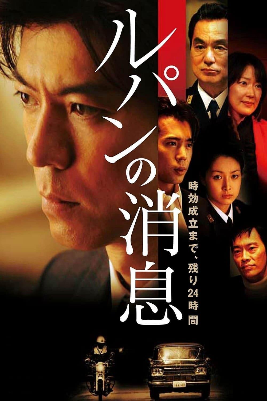 Lupin's News (2008)