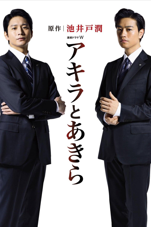 Akira to Akira Season 1