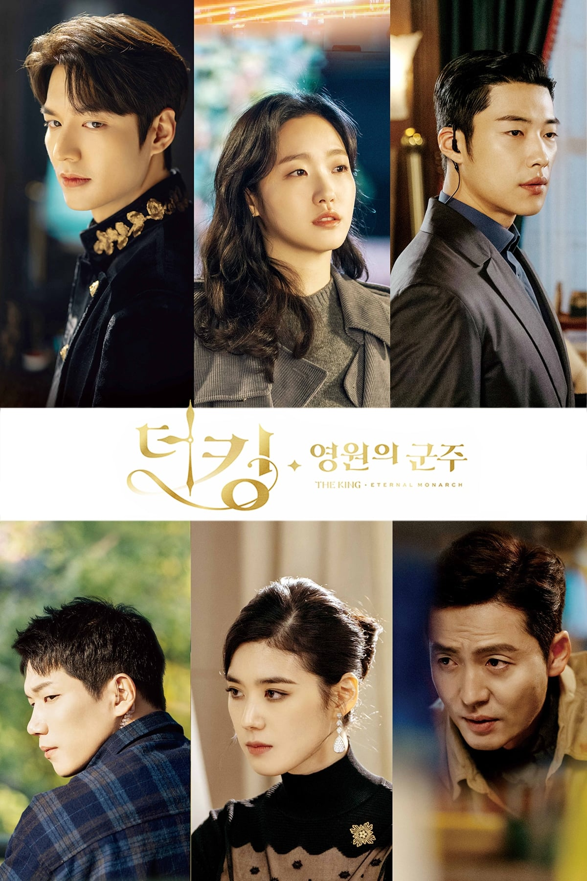 Nonton Drama Korea The King: Eternal Monarch (2020)