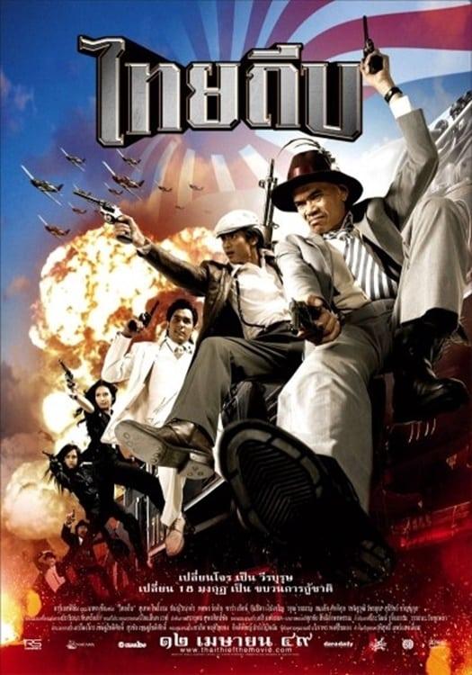 The Thai Thief (2006)
