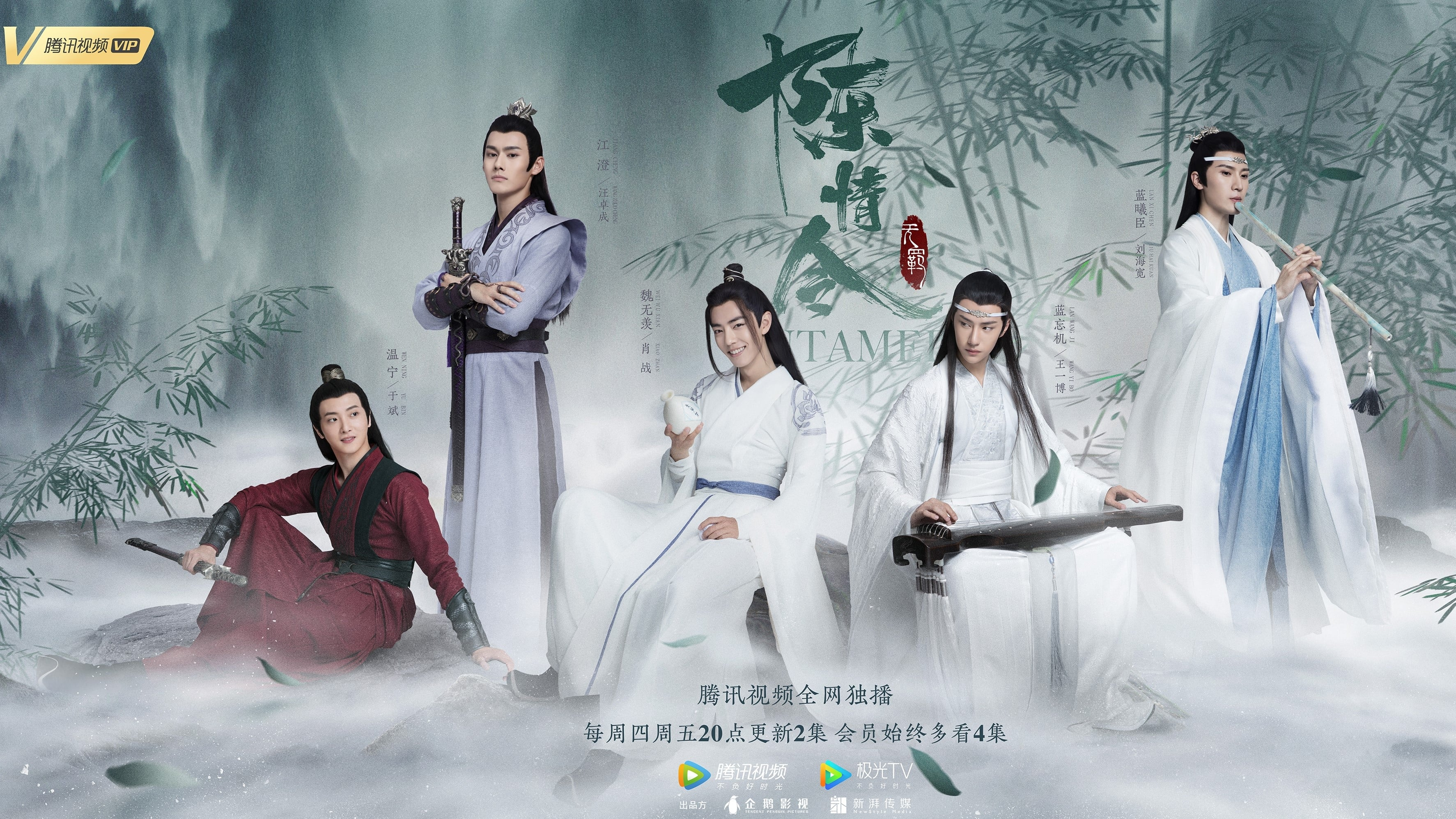 The Untamed Chinese Drama Eng Sub 2019