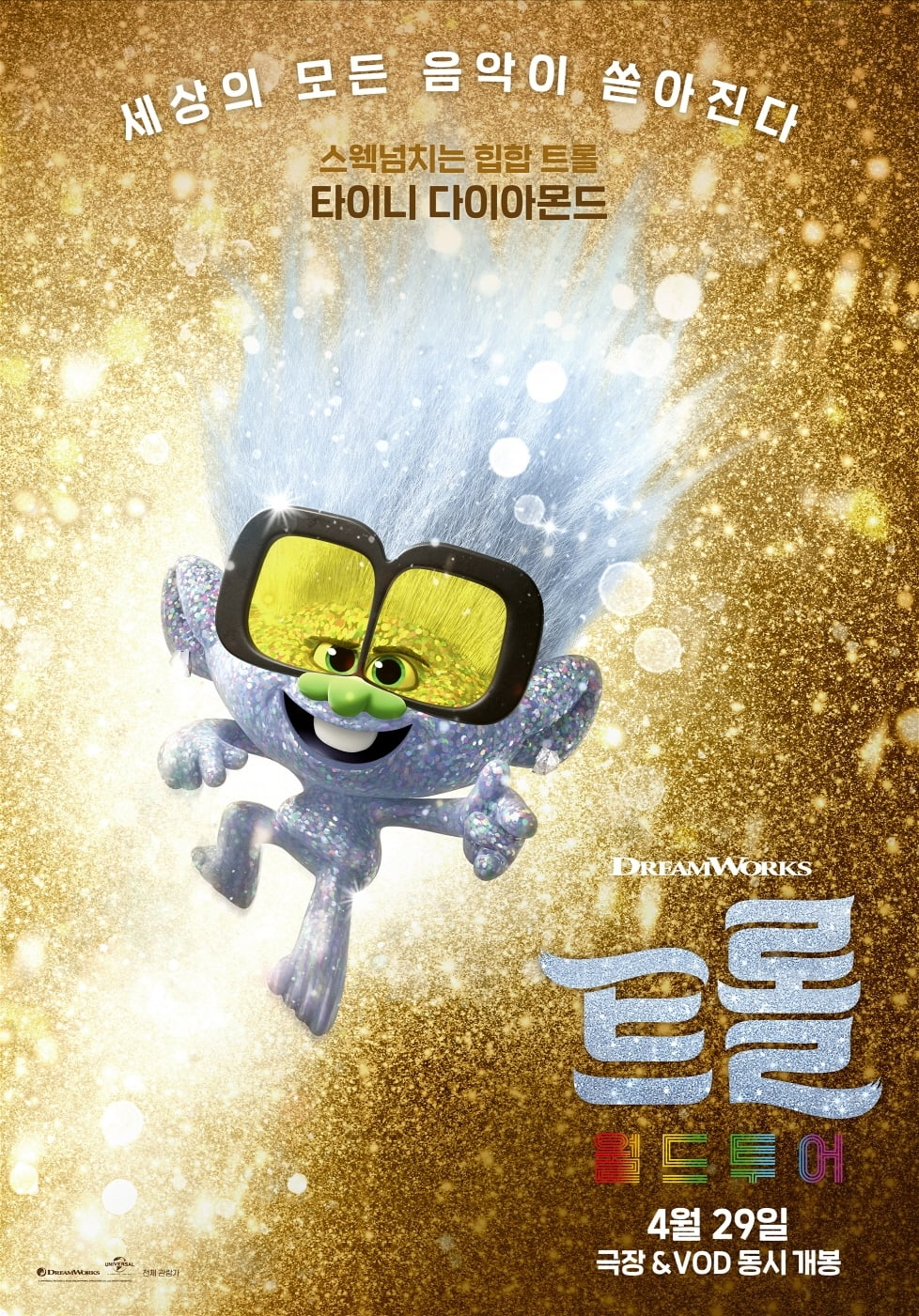 Poster and image movie Trolls World Tour