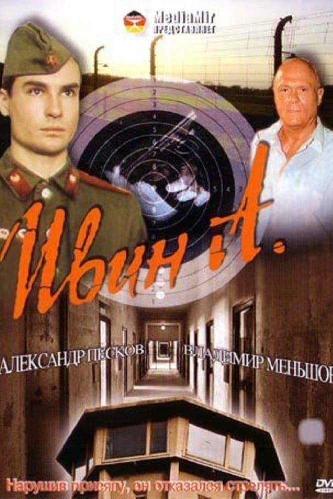 Ver Ivin A Online HD Español (1990)