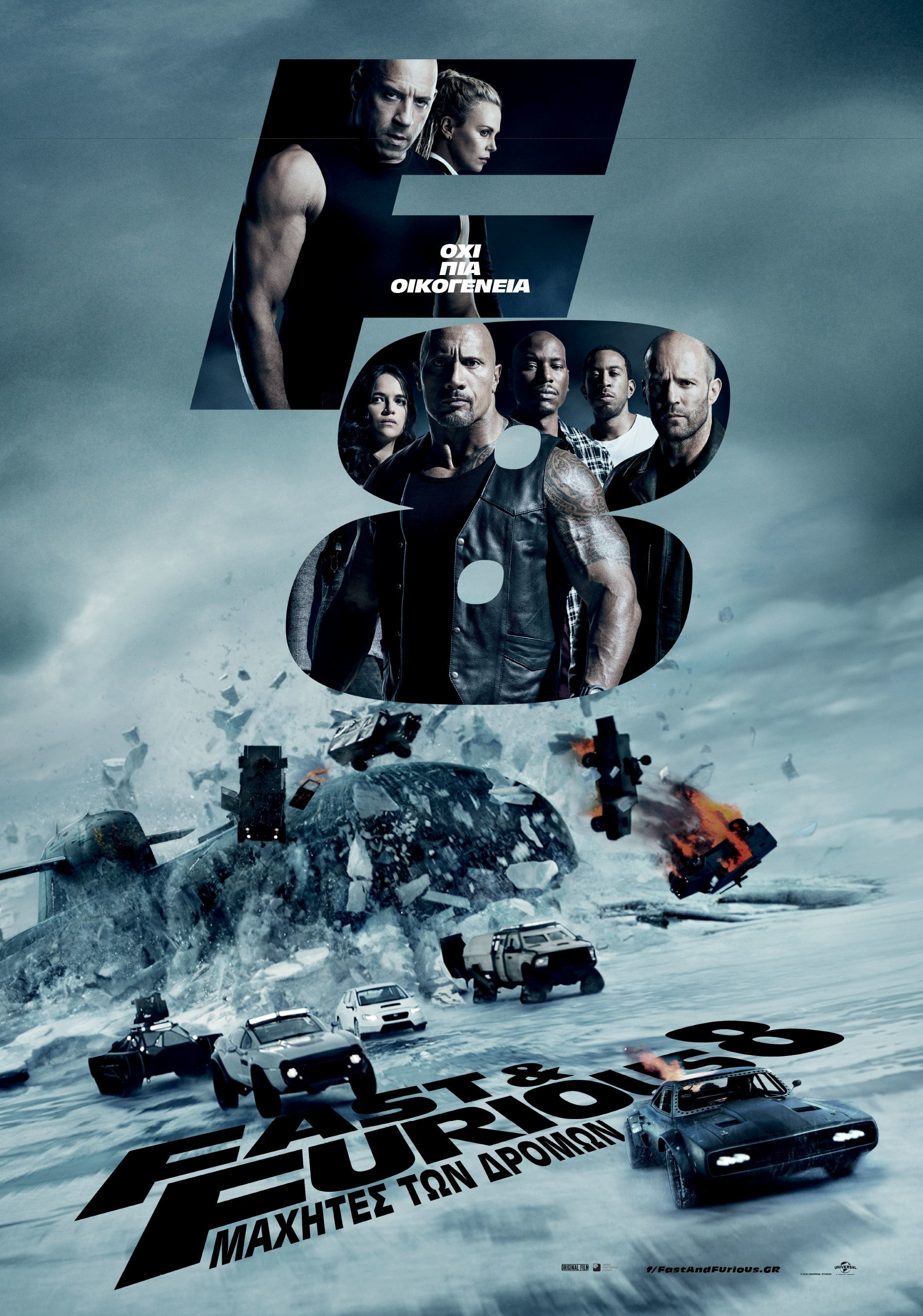 Poster and image movie Film Furios si Iute 8 - Furios și iute 8 - The Fate of the Furious - The Fate of the Furious -  2017