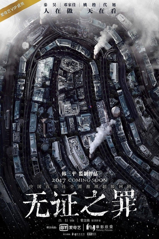 Burning Ice (2017)