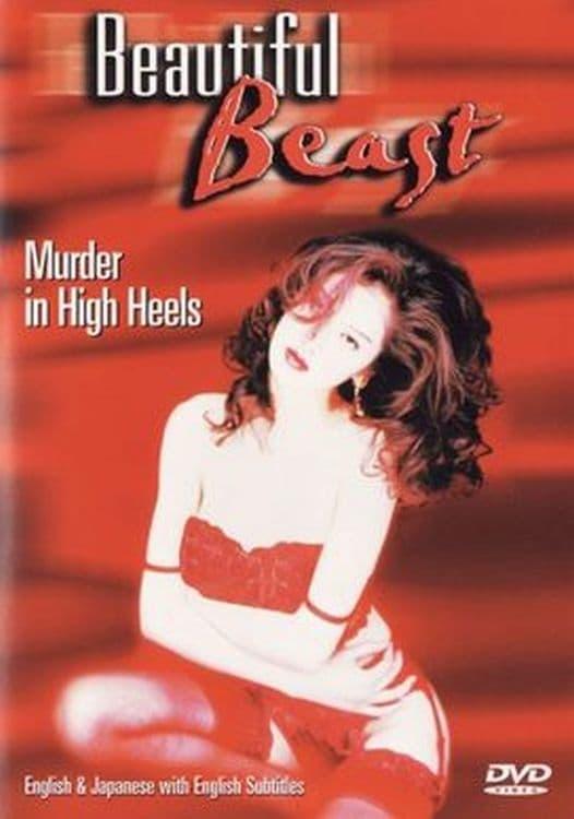 XX: Beautiful Beast (1995)