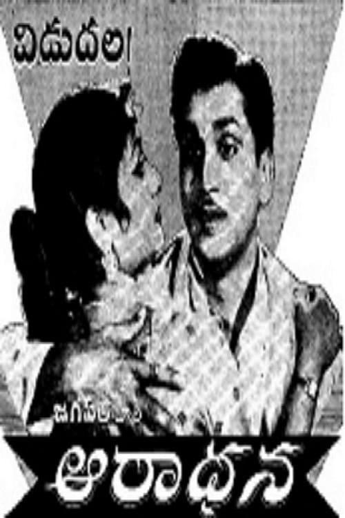Ver Aradhana Online HD Español (1962)