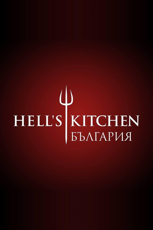Hell's Kitchen Bulgaria Season 1