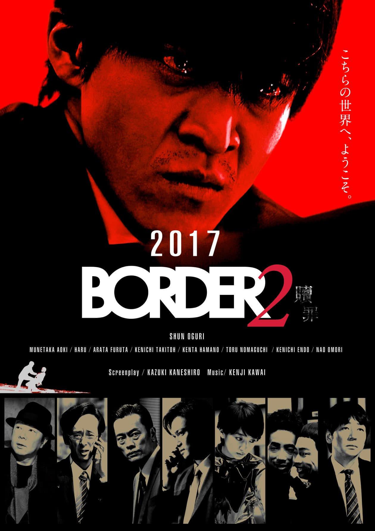 Border: Shokuzai (2017)