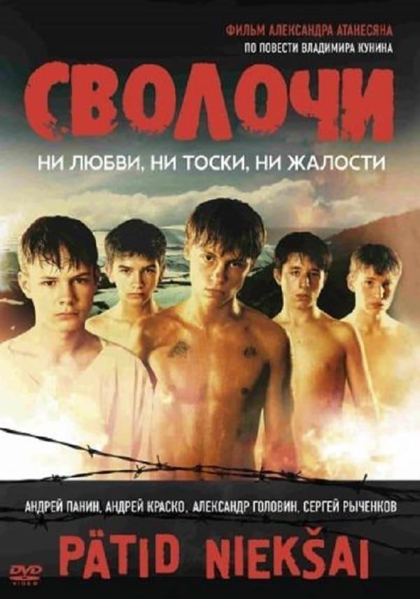 Niekšai / Svolochi / Bastards (2006)