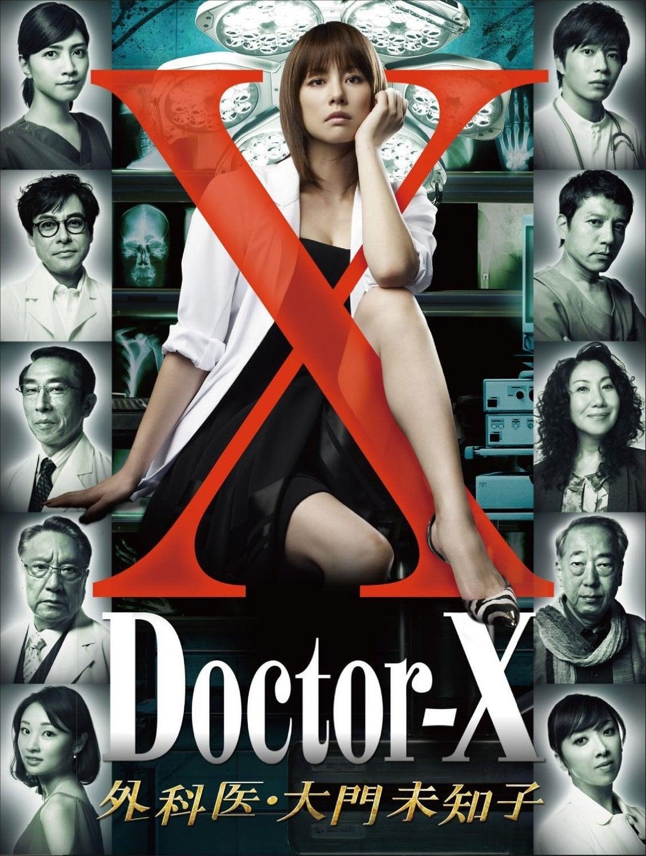 Nonton anime Doctor-X Sub Indo