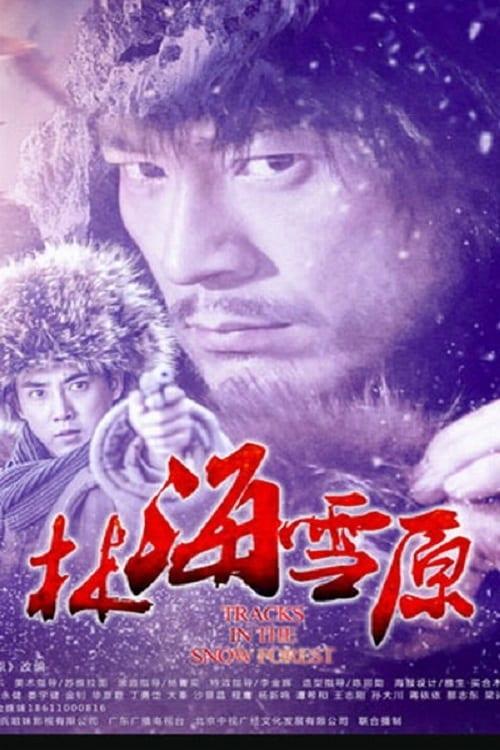 林海雪原 (2017)