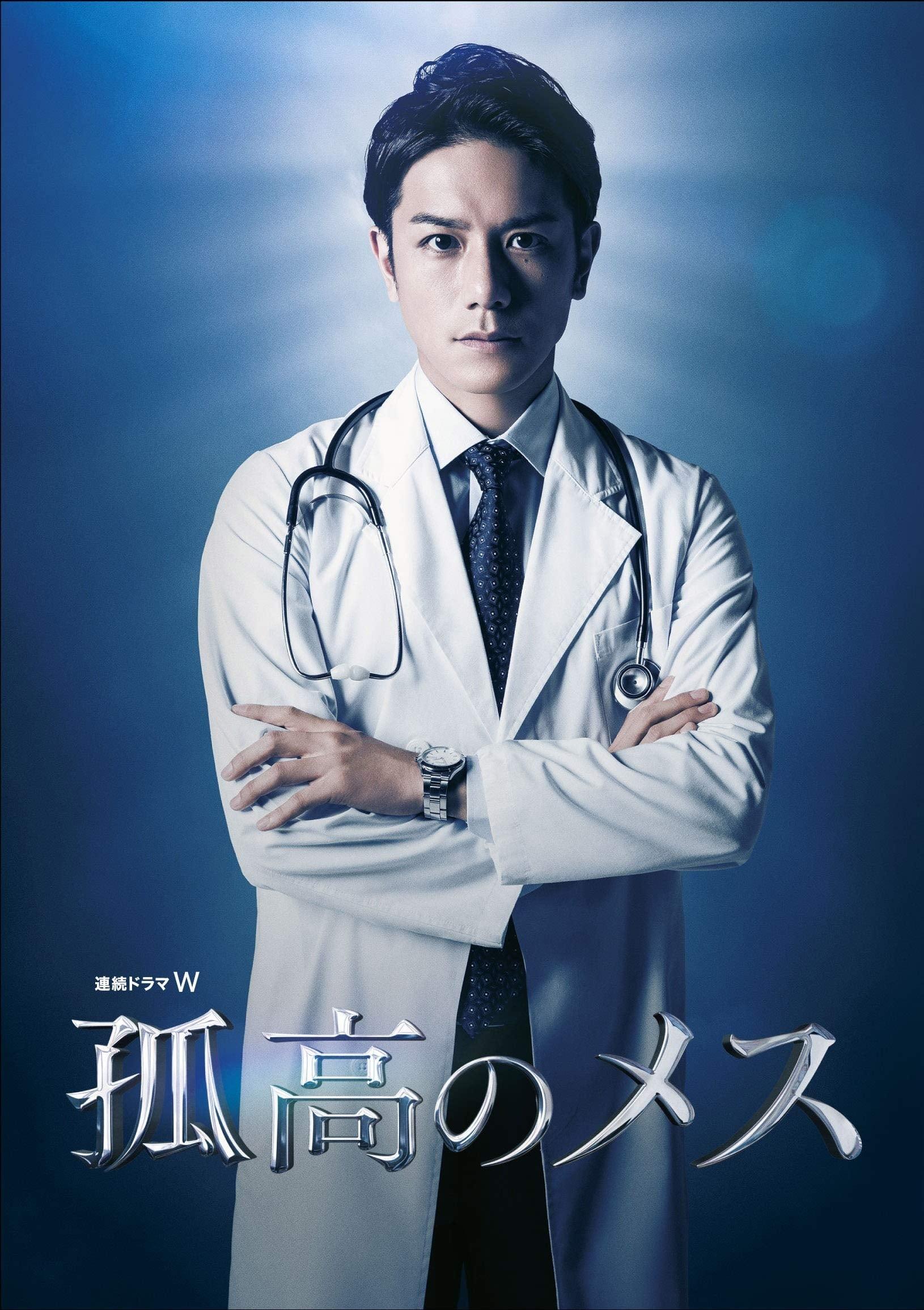 孤高のメス TV Shows About Doctor