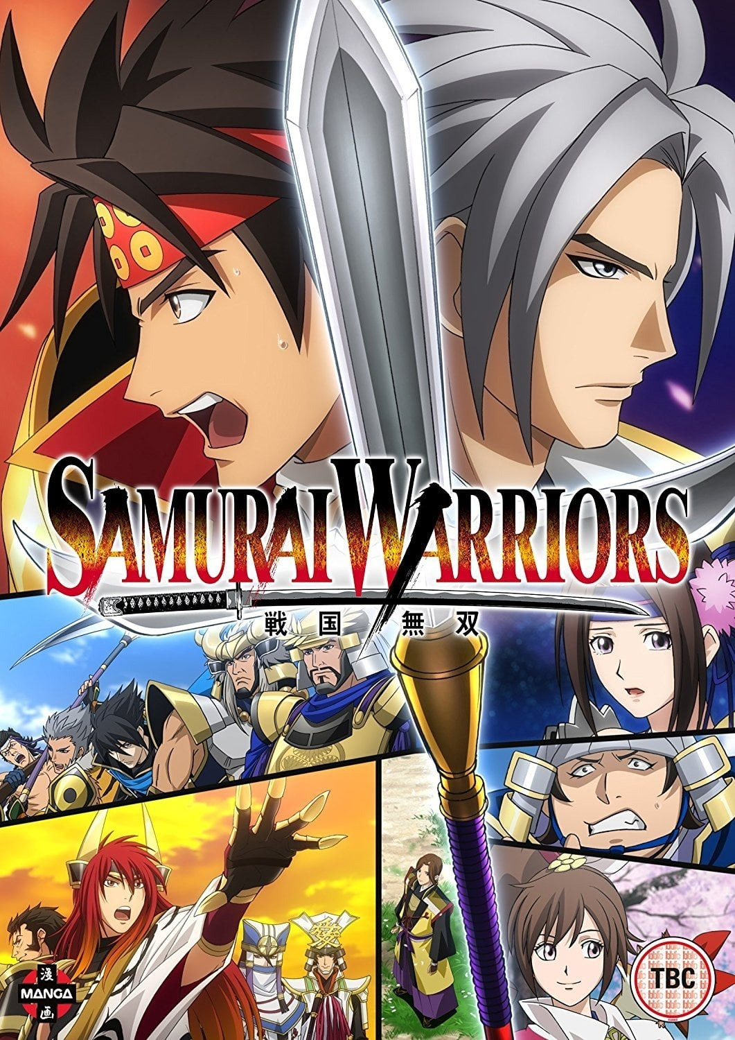 Samurai Warriors (2015)
