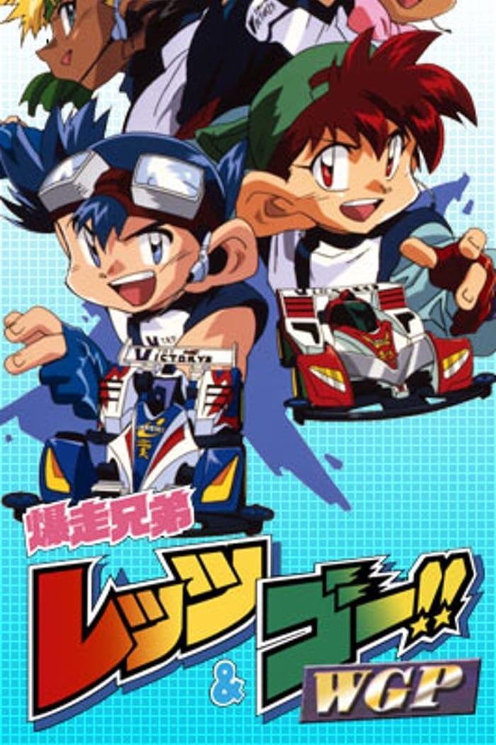 爆走兄弟レッツ&ゴー!! (1996)