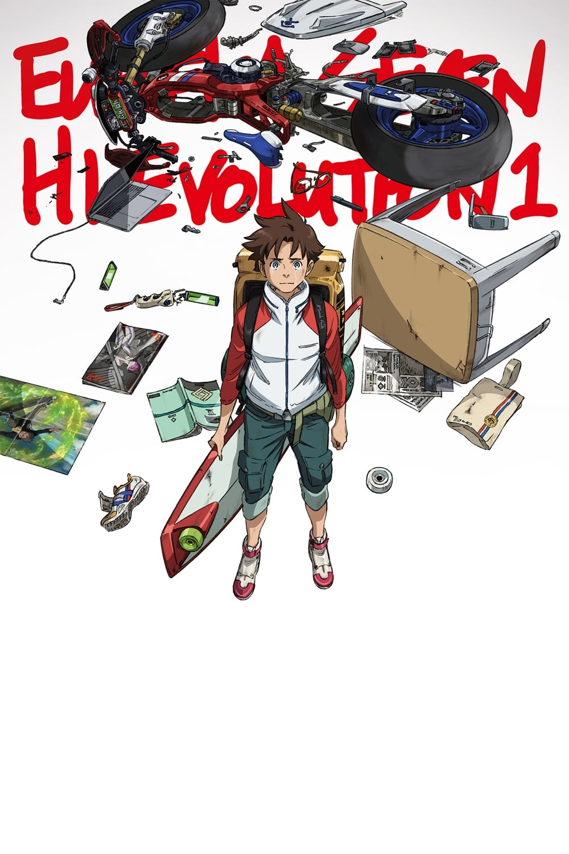 Eureka Seven Hi-Evolution 1 (2017)