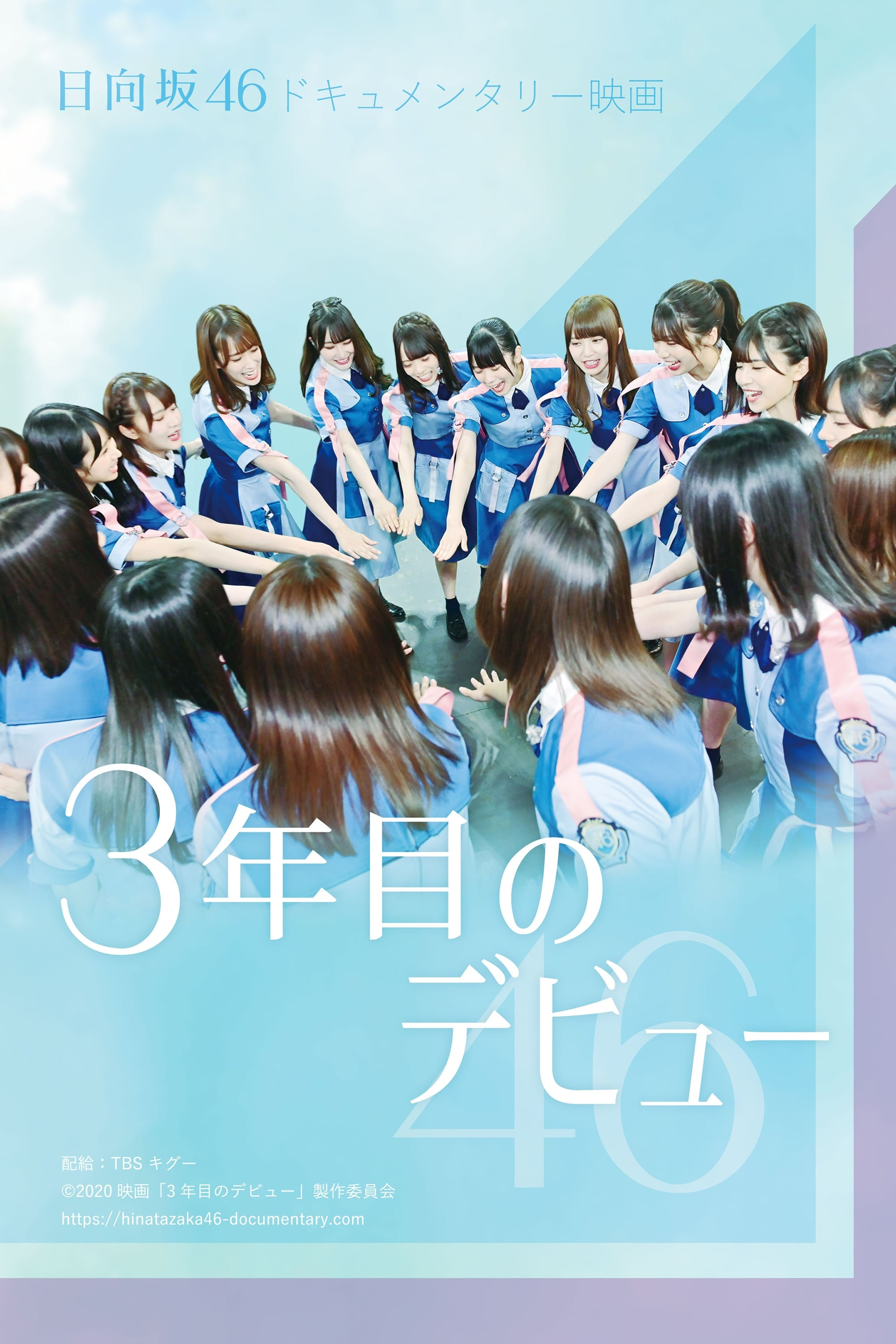 Third Year Debut: The Documentary of Hinatazaka46