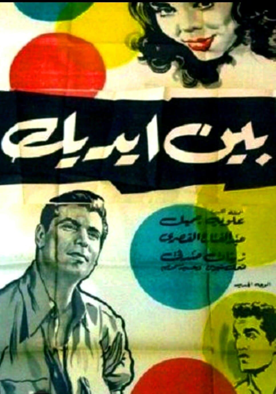 In Your Hands (1960)
