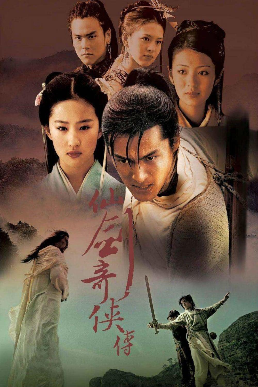 Chinese Paladin (2005)