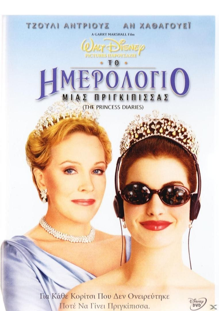 The Princess Diaries (2001) - Posters — The Movie Database ...