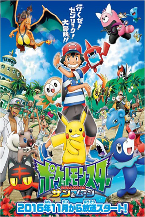 Pokemon Sun & Moon Sub Indo