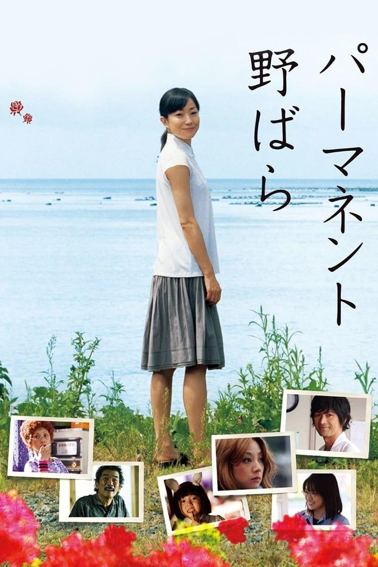 Permanent Nobara (2010)