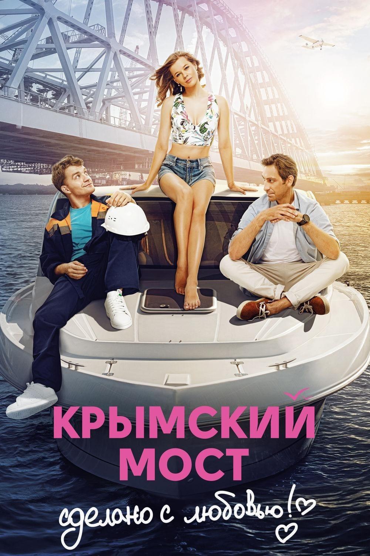 Crimean Bridge. Made With Love! (2018)