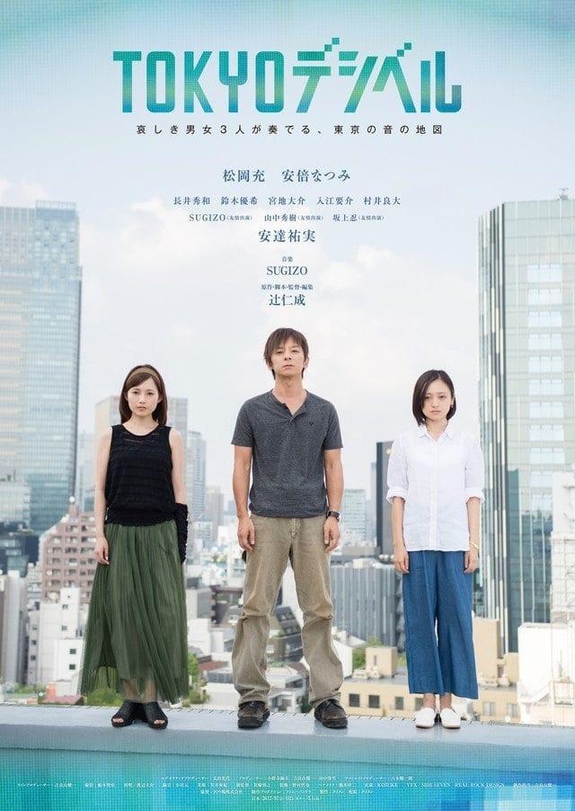 Ver Tokyo Deshiberu Online HD Español (2016)