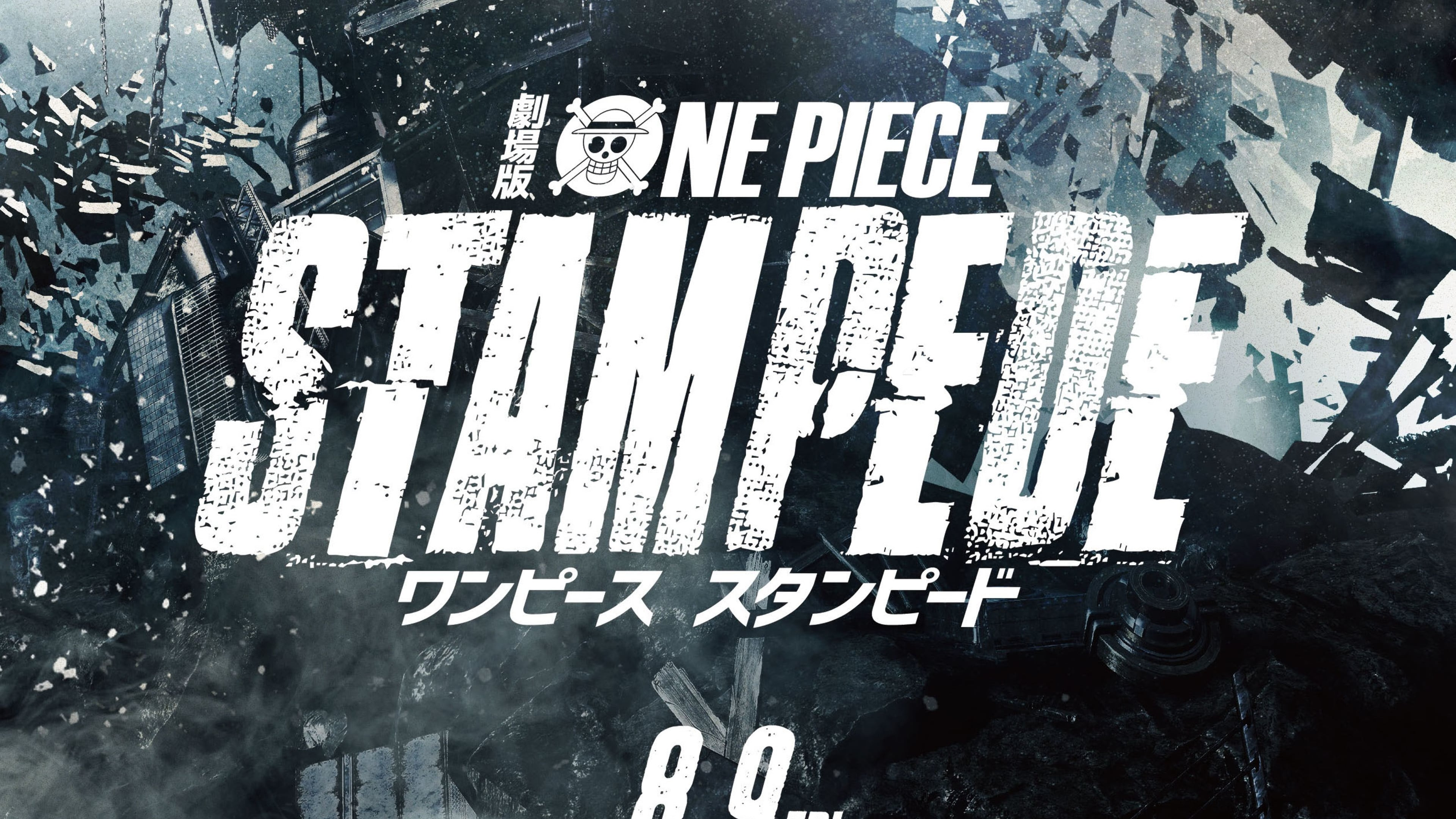 One Piece, film 14 : Stampede (2019)