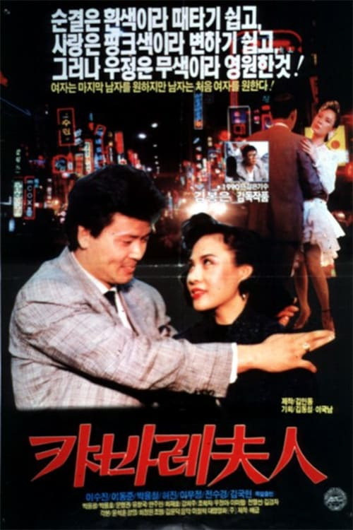 Mrs. Cabaret (1990)