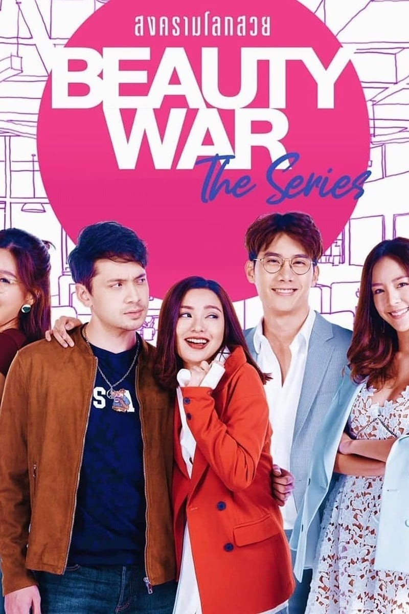 Beauty War The Series สงครามโลกสวย (2019)