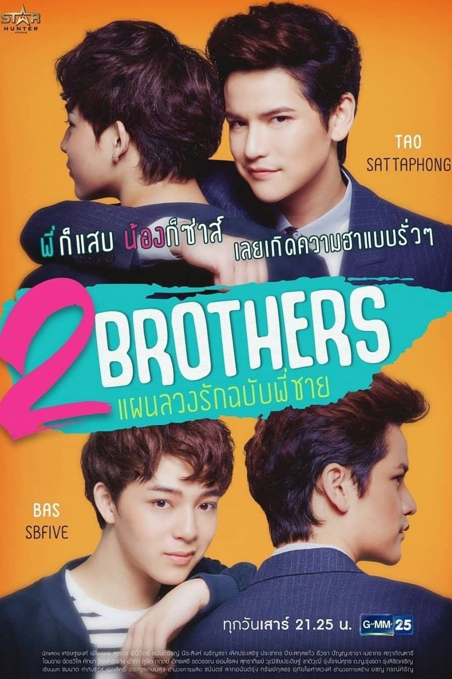 2 Brothers แผนลวงรักฉบับพี่ชาย TV Shows About Big Family