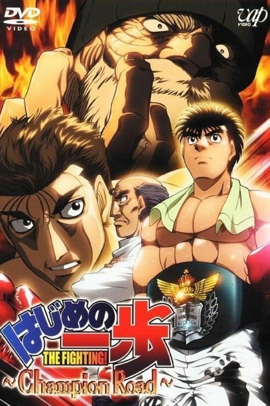 Hajime no Ippo: Champion Road (2003)