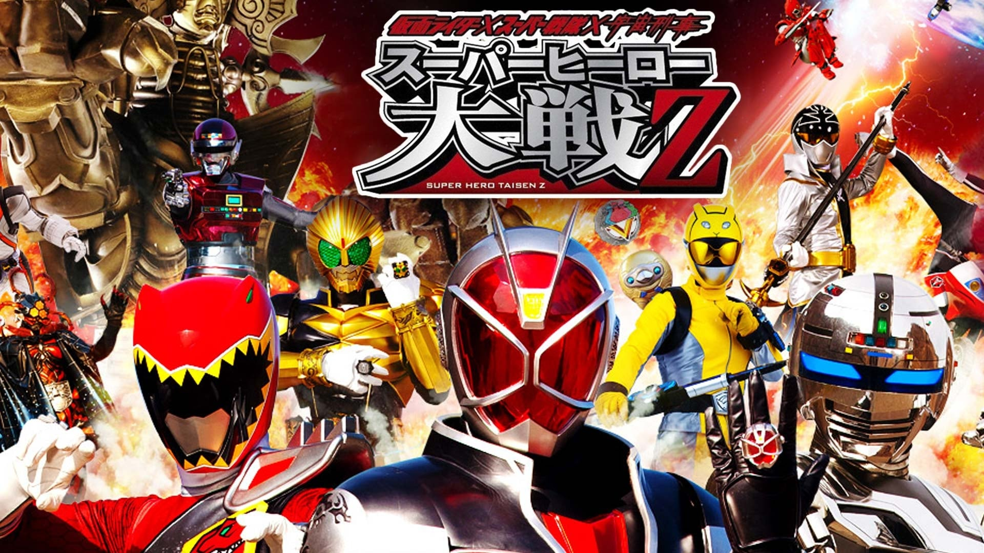 Kamen Rider × Super Sentai × Space Sheriff: Super Hero Taisen Z