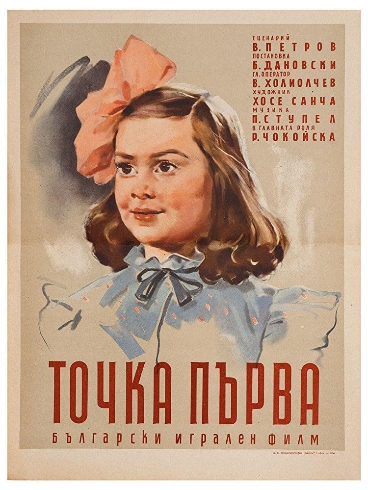 Item One (1956)