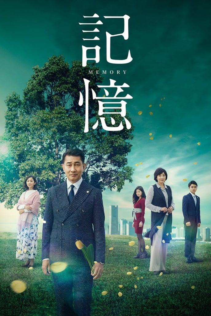 Memory (2018)