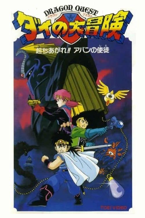 Dragon Quest: Dai no Daibouken Tachiagare!! Aban no Shito (1970)