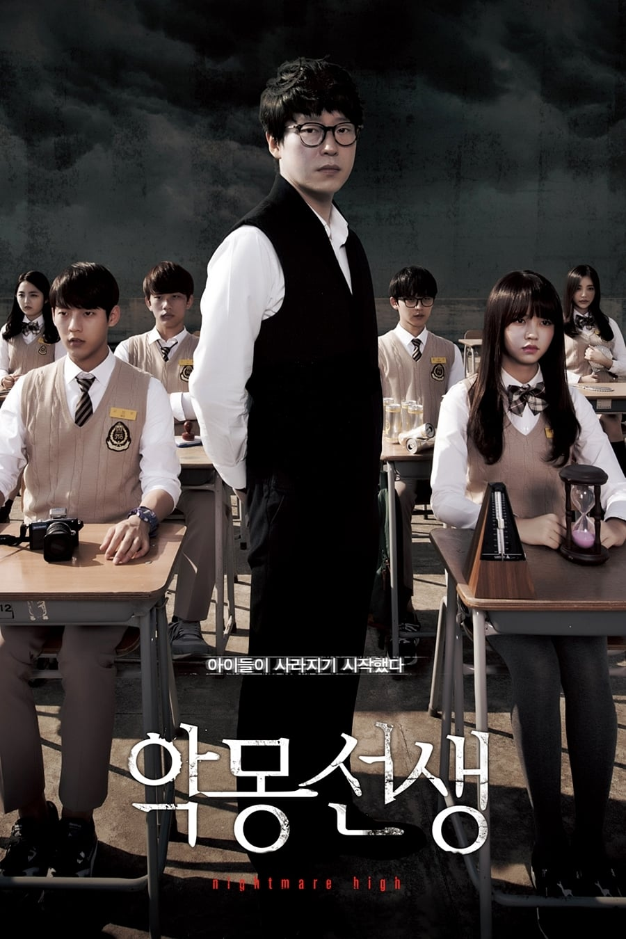 Nightmare Teacher (2016)