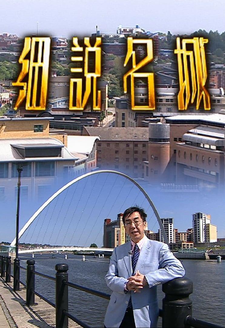 細說名城 TV Shows About United Kingdom
