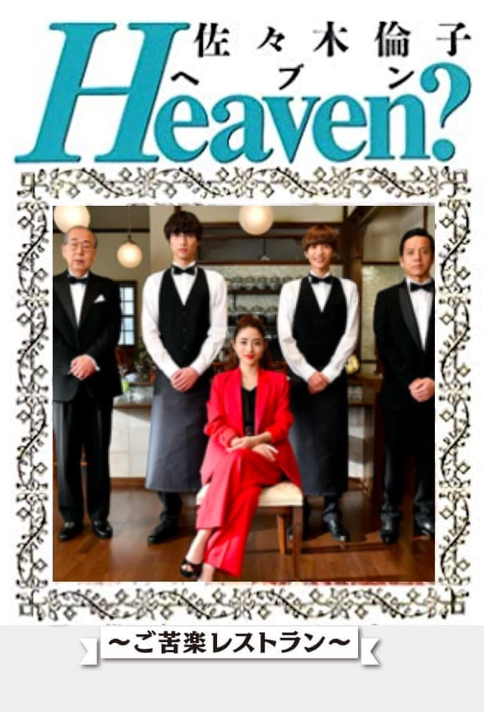 Heaven?: Gokuraku Restaurant Sub Indo