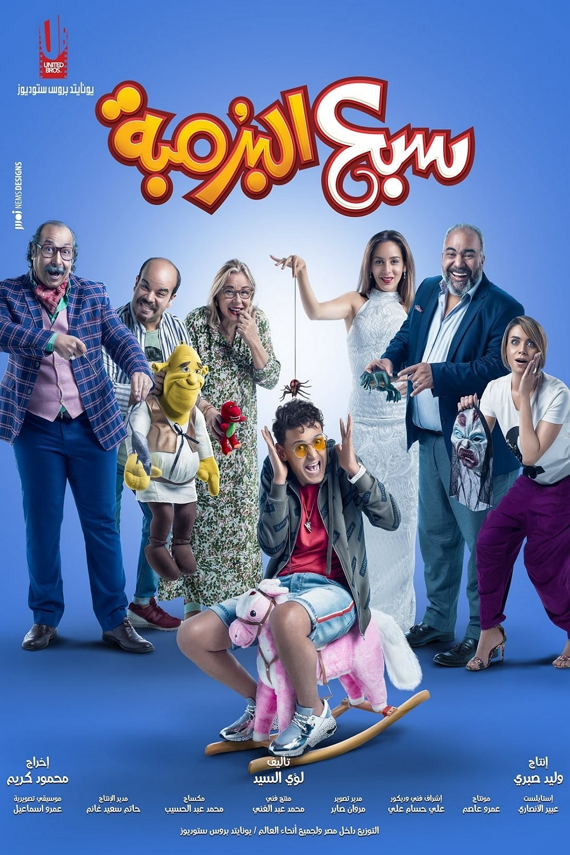 Sabea El Boromba (2019)