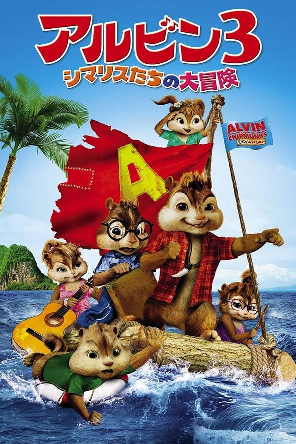 Alvin And The Chipmunks 3 Images download alvin and the chipmunks chipwrecked full movie free