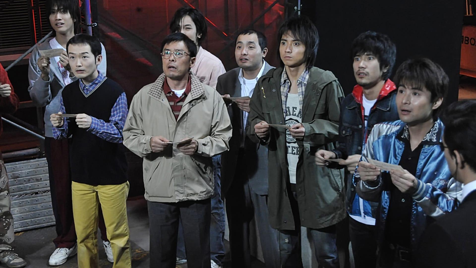 Kaiji: Gambling Apocalypse 2009