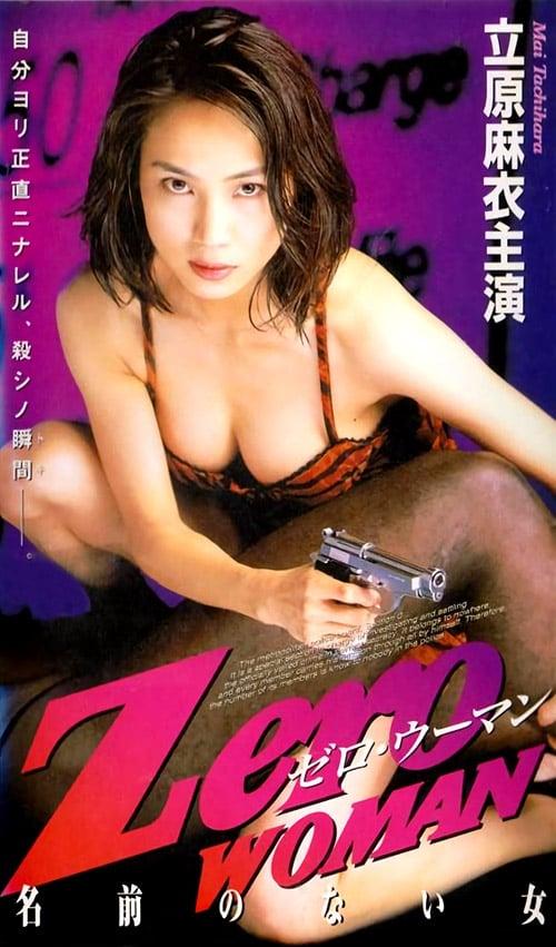 Zero Woman: The Accused (1997)