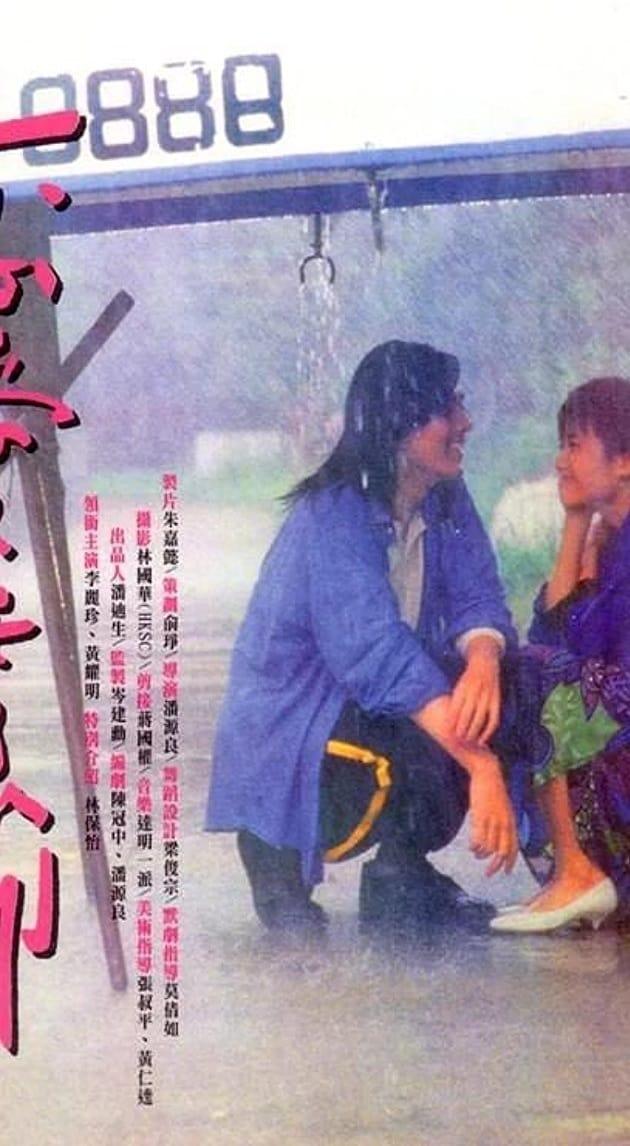 Ver Lian ai ji jie Online HD Español (1986)