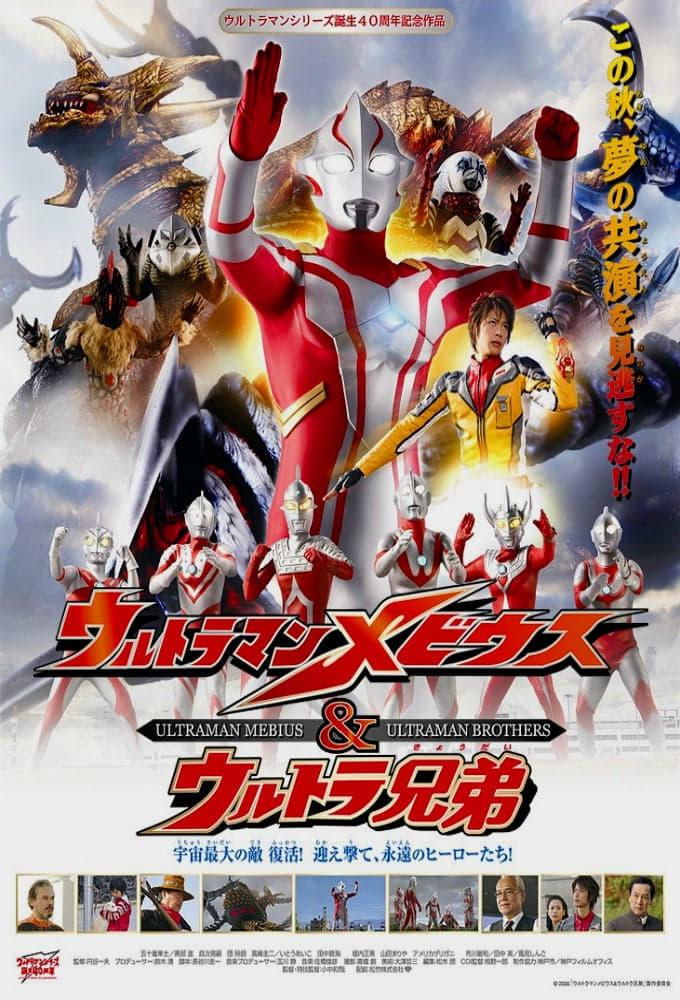 Ultraman Mebius & Ultra Brothers (2006)