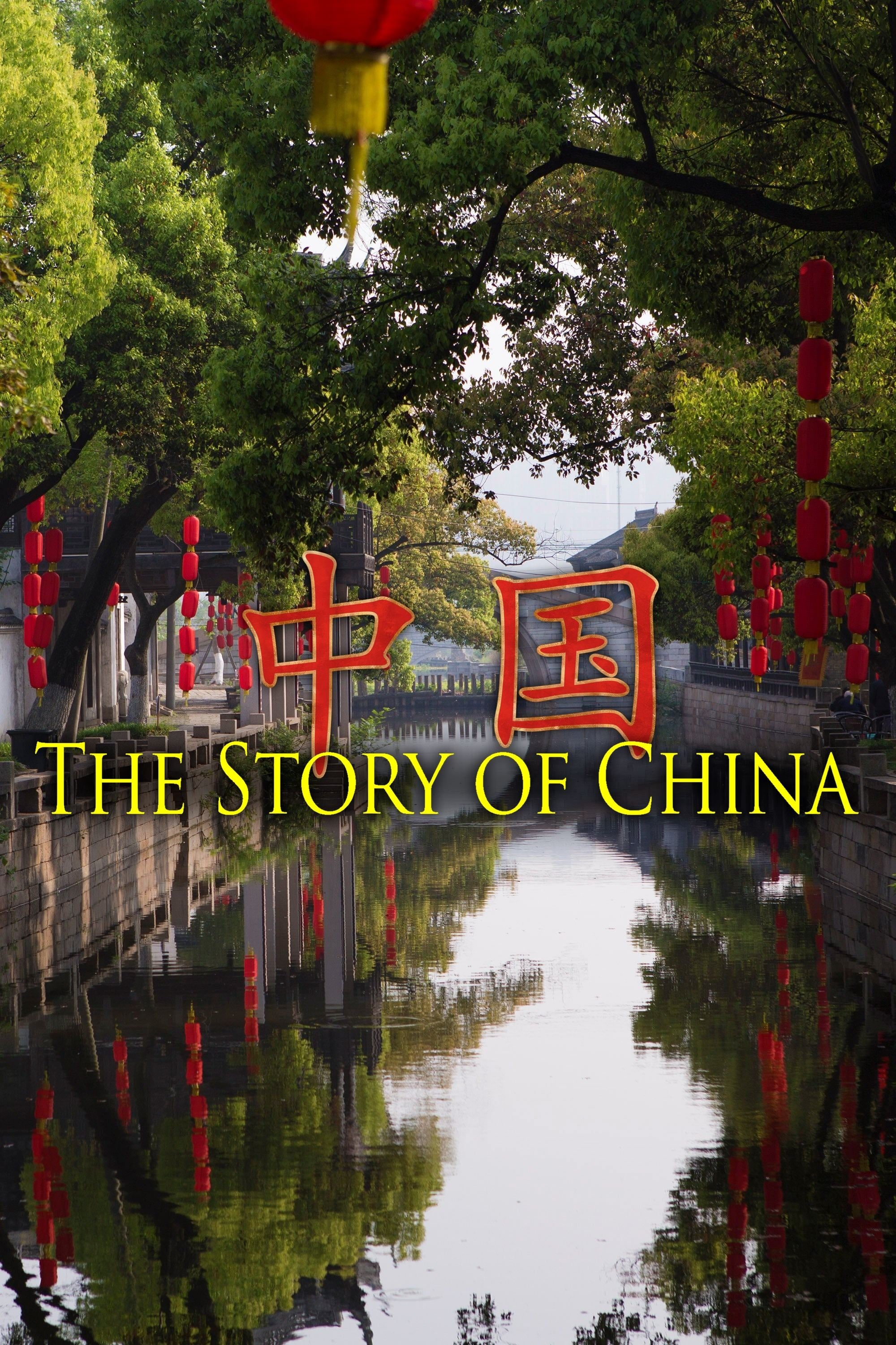 The Story of China (2016)