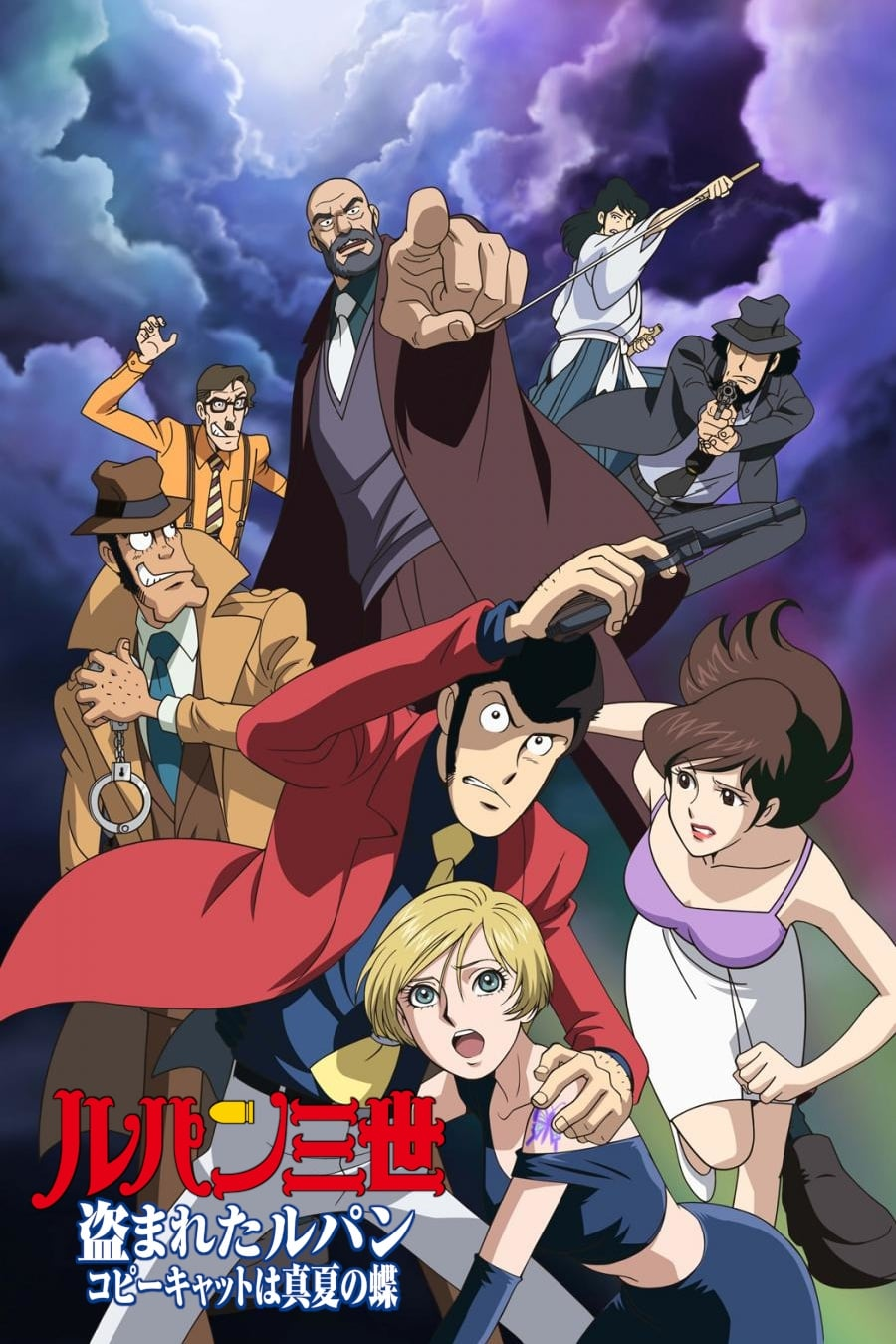 Lupin the Third: Stolen Lupin (2004)