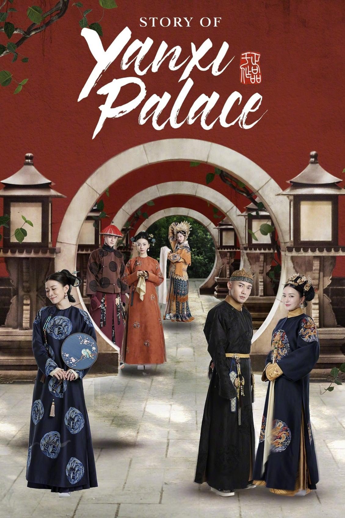 延禧攻略 TV Shows About Palace Intrigue