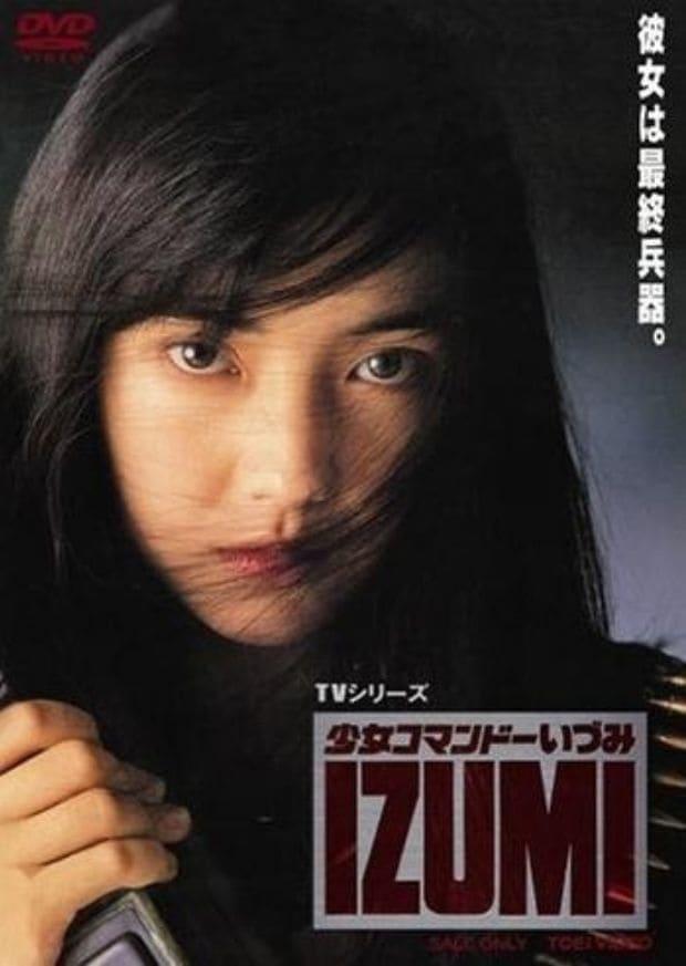 Shoujo Commando IZUMI (1987)